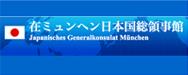 在ミュンヘン日本国総領事館 Japanisches Generalkonsulat München