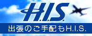 H.I.S. Germany | H.I.S ドイツ