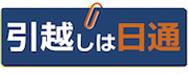 海外赴任、留学のお引越しは日本通運|Moving Service:Nippon Express