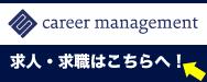 career management | キャリアマネジメント