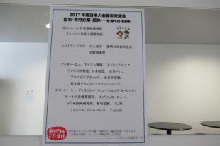 shinenkai1