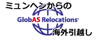 GlobAS Relocations Europe l グローバス リロケーション